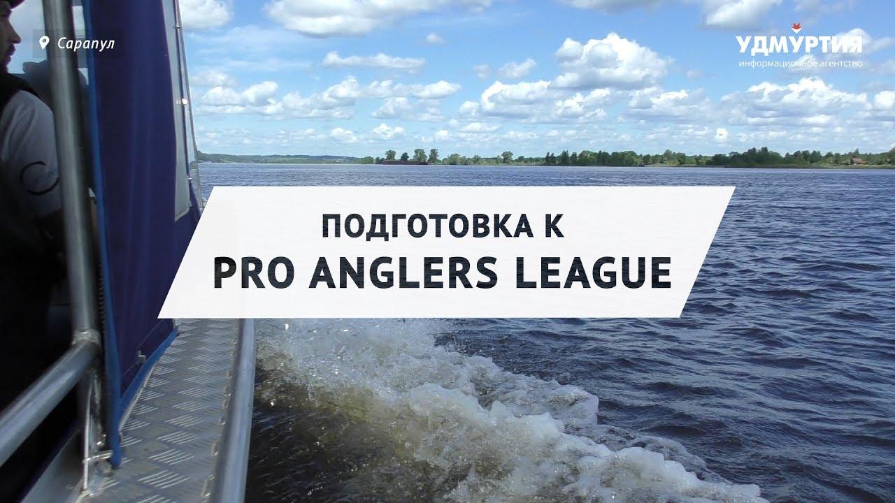 Рыболовный турнир Pro Anglers League на Каме