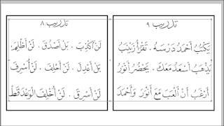 Al7oroof_assakenah