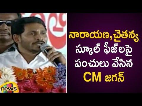 AP CM YS Jagan Satirical Punches On Narayana And Chaitanya Fee Structures | Rajanna Badibata Program