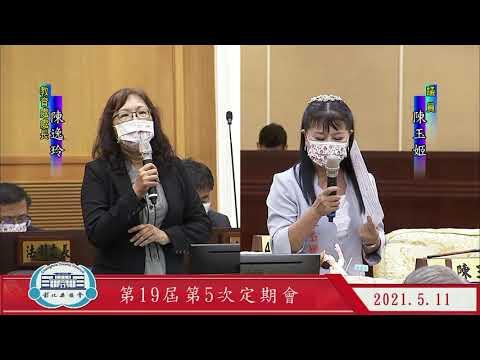 1100511彰化縣議會第19屆第5次定期會(另開Youtube視窗)