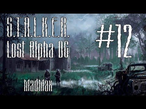 STALKER: Lost Alpha DC. Часть 12 - Шпионы, погони, перестрелки