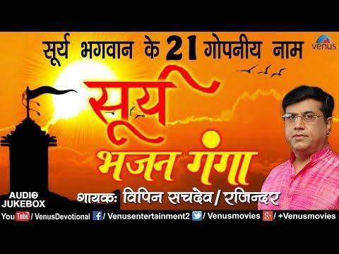 ????? ??? ????  Surya Bhajan Ganga  Vipin Sachdeva & Rajender  Names Of Surya Bhagwan  Bhajans