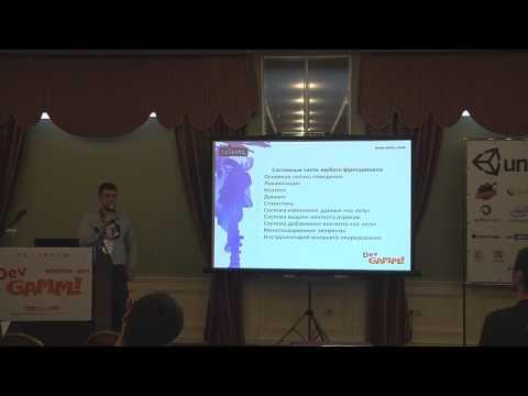 Nival Network: Оперирование глазами разработки: Эффективные коммуникации (DevGAMM Moscow 2014)