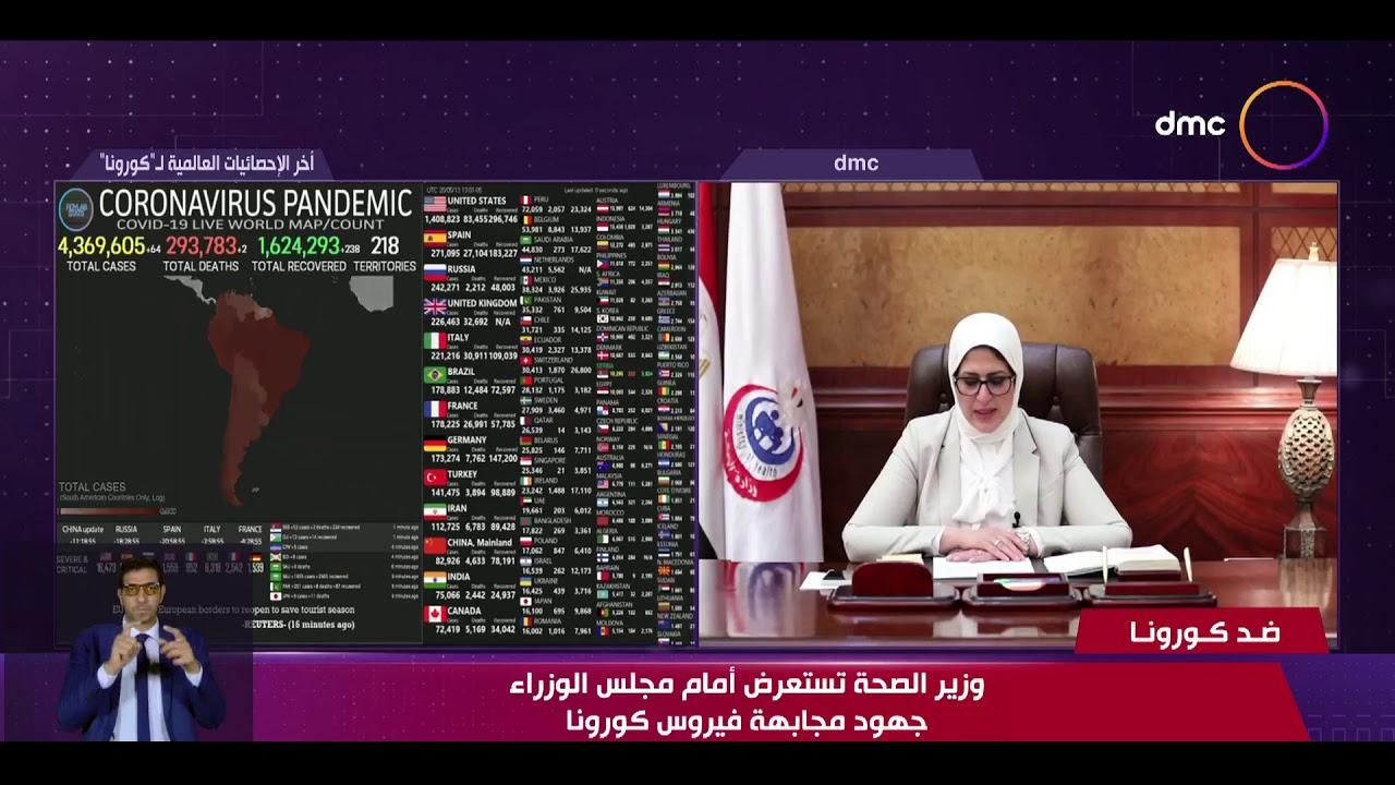نشرة ضد كورونا - وزير الصحة تستعرض أمام مجلس الوزراء جهود مجابهة فيروس كورونا