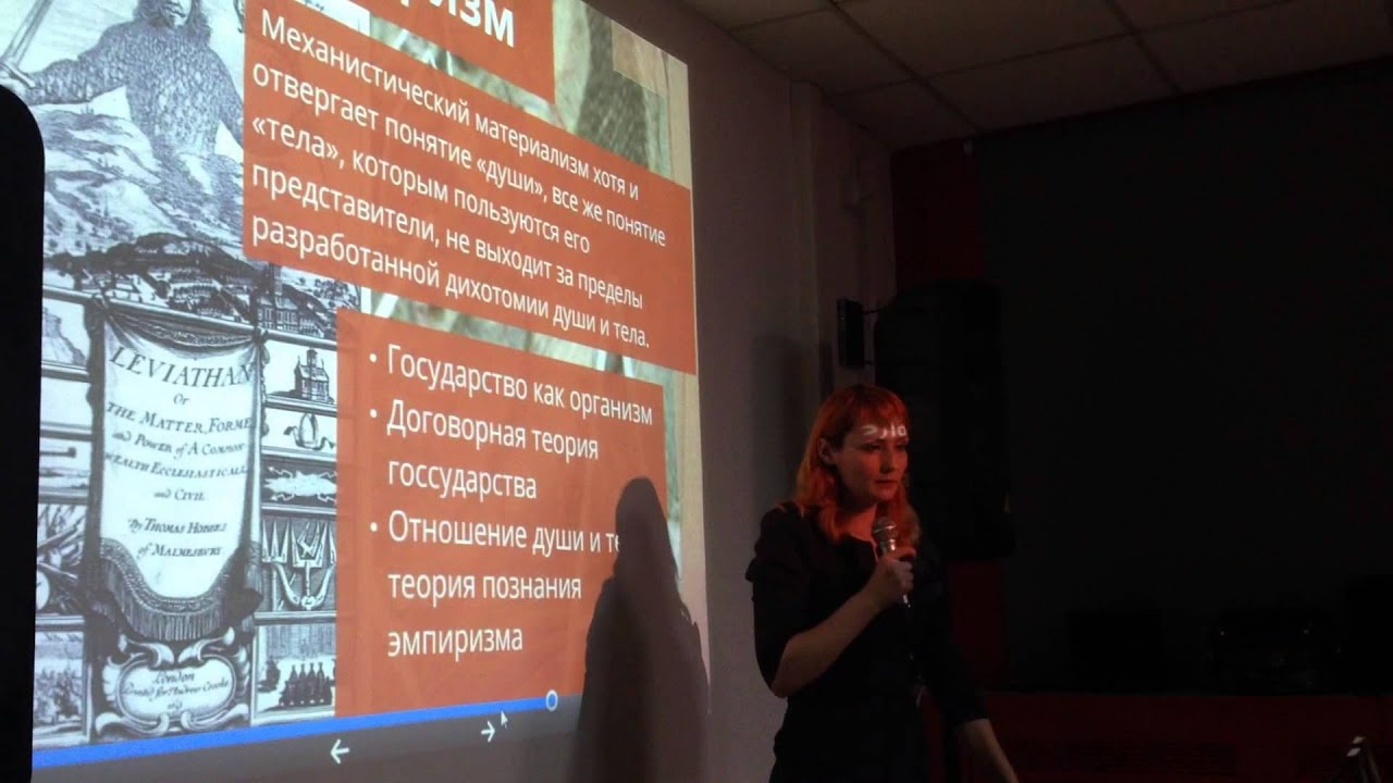 Презентация книги Марины Бурик «Логика телесности». Москва, 22 сентября 2015 года