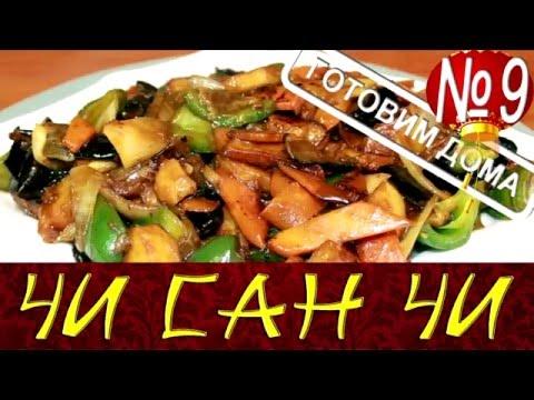 Китайская кухня рецепты в домашних условиях видео