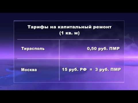 В Москве с 1 июля повышаются тарифы на коммунальные услуги