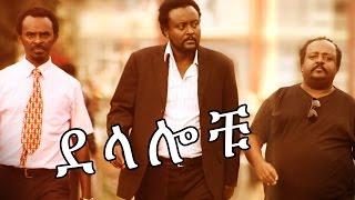 Delalochu (Ethiopian Movie)