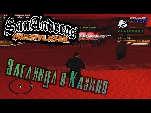 Булкин играет в SAMP #79 - Загляунл в Казино!