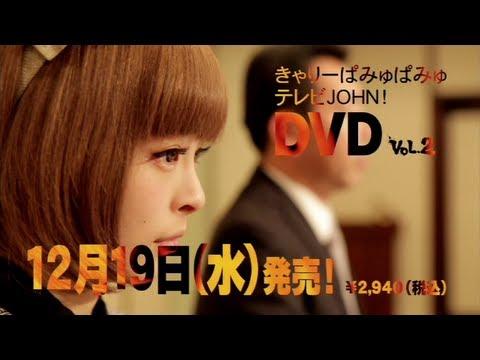 「きゃりーぱみゅぱみゅ テレビJOHN!」DVD Vol.2