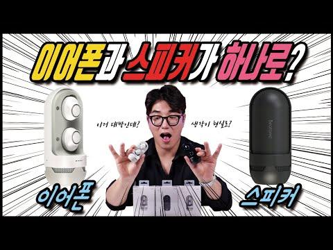 블루투스 이어폰 스피커 따로 사지말고 하나로 끝내자! 비토닉 ES01 (feat. 구독자이벤트)