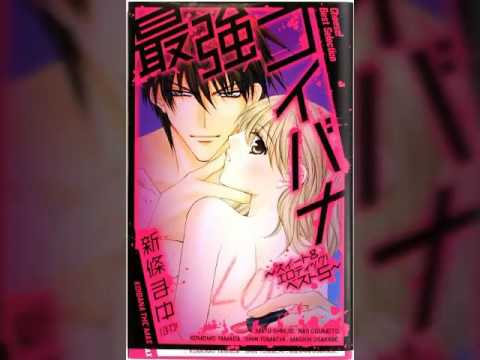 Saikou koibana chapter  01 (видео)