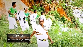 Birhanu Mache - Ayam Belu / New Ethiopian Tigrigna Raya Music (Official Video)