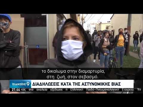Νέο περιστατικό Αστυνομικής βίας   Κάνουν ασταμάτητα τέιζερ σε 43χρονο   12/09/2020   ΕΡΤ