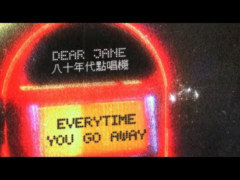 Dear Jane - 「八十年代點唱機」 Everytime You Go Away (Cover)