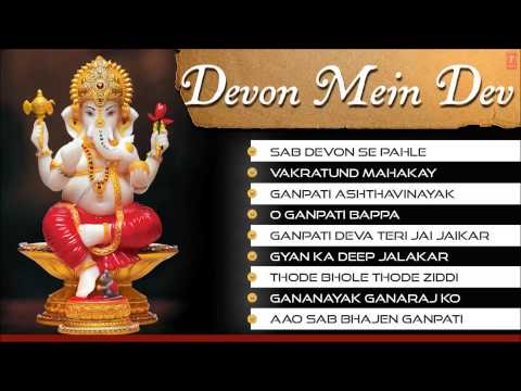 Video Devon Mein Dev I Ganesh Bhajans By Anup Jalota I Full Audio Songs Juke Box download in MP3, 3GP, MP4, WEBM, AVI, FLV January 2017