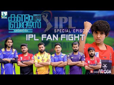 IPL Special Episode | IPL Fan  Fight | Kandam Brothers | Ashraf Bambrani