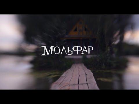 Мольфар. 6 серія - Краса, здоров'я, щастя (видео)