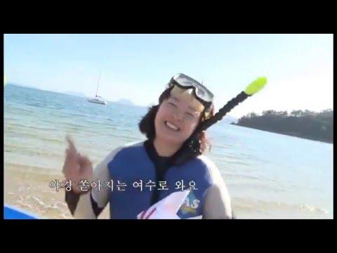 [여수관광] 해양레저 스포츠체험은 여수가 최고라 전해라~