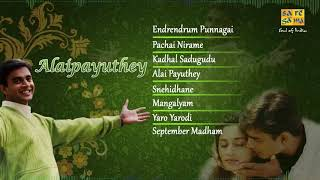 Video Alaipayuthey  Madhavan Shalini Mani Ratnam | Tamil Movie Audio Jukebox YouTube MP3, 3GP, MP4, WEBM, AVI, FLV Januari 2019