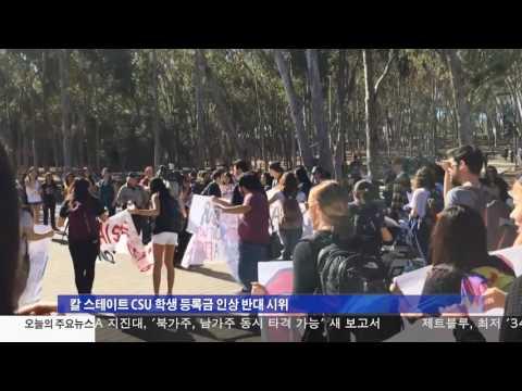UC CSU 학비인상 반대 시위 11.15.16 KBS America News