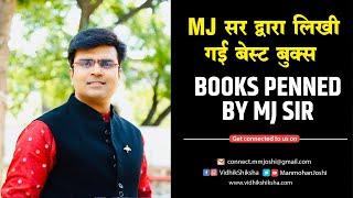 MJ सर द्वारा लिखी गई बेस्ट बुक्स/Books Penned by MJ SIr