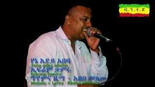 EPHREM TAMIRU- Yene Adey Abeba
