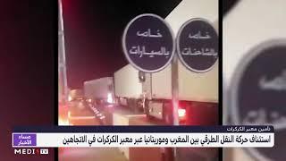 أجواء من الفرحة بعد استئناف حركة النقل بين المغرب وموريتانيا عبر معبر الكركرات