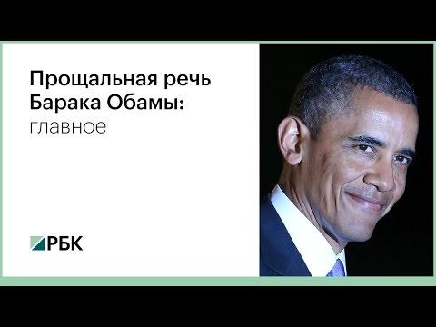 Прощальная речь Барака Обамы: главное - DomaVideo.Ru