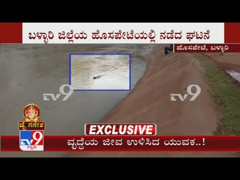 Ballari: Young man rescued old lady from who was washed away