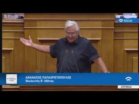 Αθ.Παπαχριστόπουλος (Συμφωνία Δημοσιονομικών Στόχων και Διαρθρωτικών Μεταρρυθμίσεων)(13/06/2018)