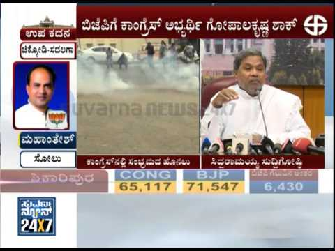 CM Siddaramaiah talks to press after results of By election - News bulletin - 25 Aug 14