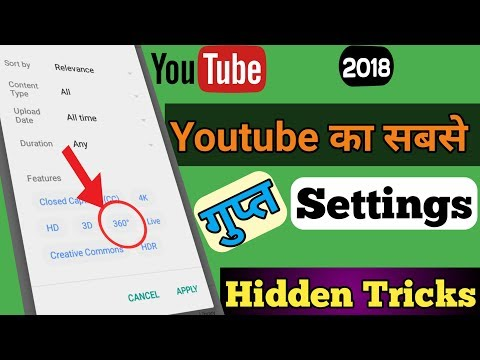 Youtube 2018 Secret Tips and tricks || New Powerful Amazing tips and settings || By hamesha Seekho. (видео)