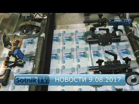 ИНФОРМАЦИОННЫЙ ВЫПУСК 9.08.2017