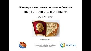 Конференция ВКШ