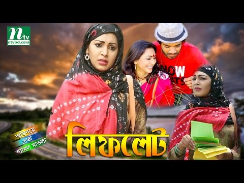 "Most Viewed Bangla Natok ""Liflet"" (লিফলেট) By Sadia Jahan Prova, Shyamol L NTV Drama & Telefilm"