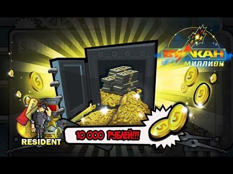 Казино миллион wnter games игровые автоматы играть бесплатно онлайн