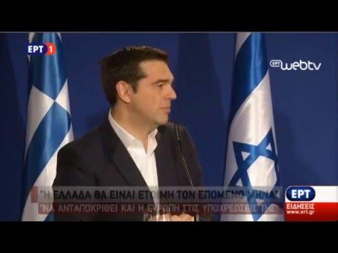 Δήλωση Πρωθυπουργού για προσφυγικό από Ιερουσαλήμ