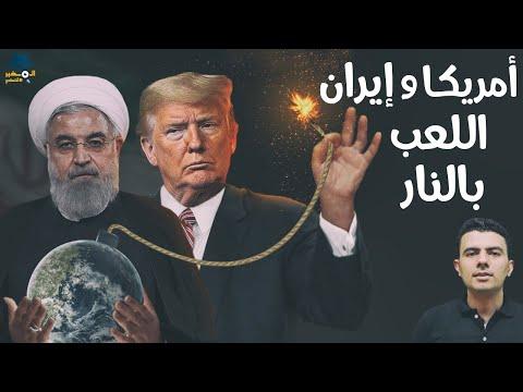 المخبر الاقتصادي - الحرب بين أمريكا وإيران.. إزاي الاقتصاد هيزعلنا كلنا؟