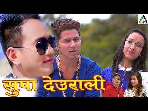 (SupaDeurali सुपादेउराली By Ramji Khand & Santa Sunar Ft...9 min, 52 sec.)