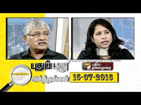 Puthu-Puthu-Arthangal--15-07-2016-Puthiyathalaimurai-TV