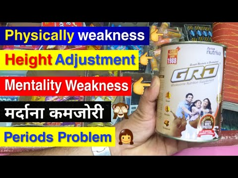GRD Powder Good For Health|| Healthcare Nutrition Formula||Whole body Weakness||Mentally weakness||