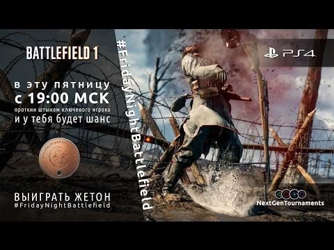 #FridayNightBattlefield / Battlefield 1 / EA Russia / 03.02.2017