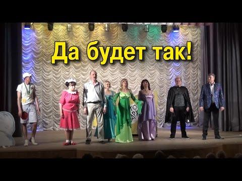 Спектакль «Да будет так!». ДК «Химик» пос. Первомайский