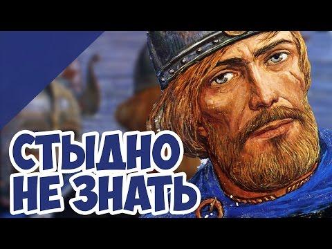 Игра-Викторина Древняя Русь! Тест Ваших Знаний