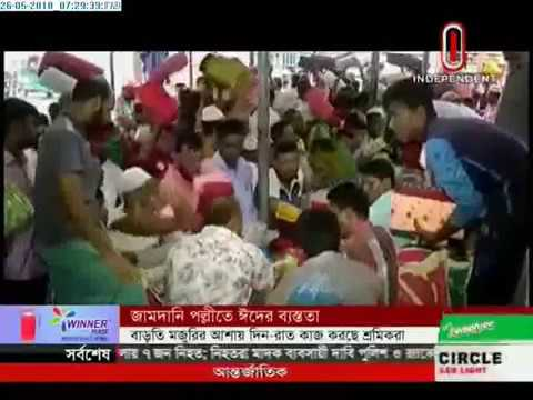 Upcoming Eid: Haste in Jamdani Palli (26-05-2018)