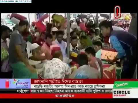 Upcoming Eid: Haste in Jamdani Palli (26-05-2018)