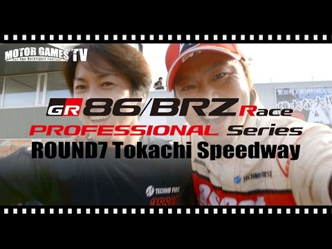 [MOTOR GAMES TV] TOYOTA GAZOO Racing 86/BRZ Race Rd.7 十勝スピードウェイ