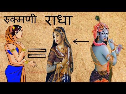 Video कृष्ण ने राधा से क्यूं नहीं किया था ... विवाह ? download in MP3, 3GP, MP4, WEBM, AVI, FLV January 2017