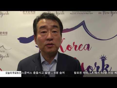 뉴욕 문화원장도 '인사논란' 11.1.16 KBS America News